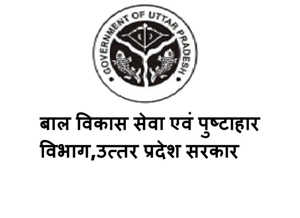 ICDS UP Anganwadi Bharti 2021