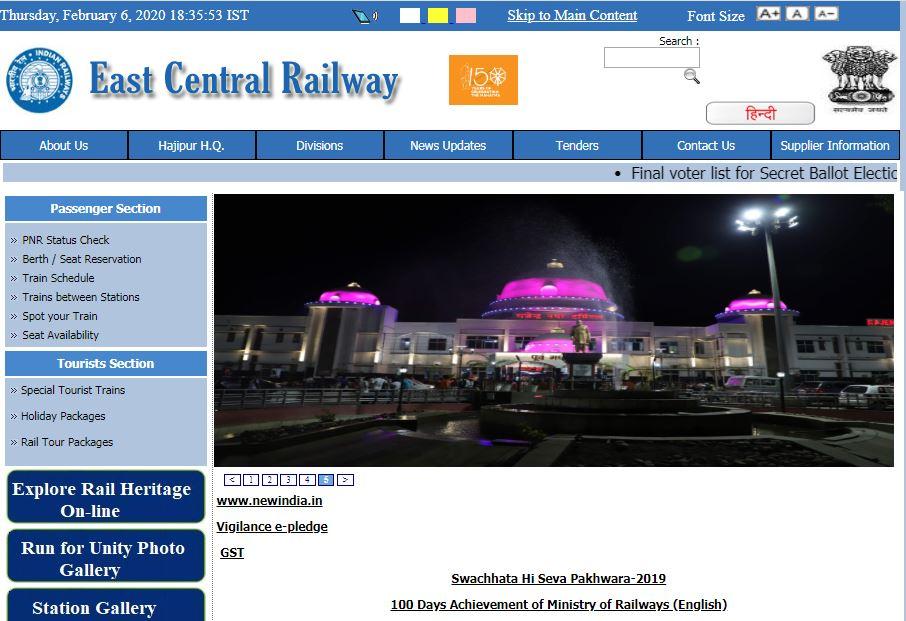 East Central Railway Recruitment 2021