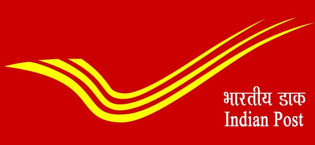 Postal Department Recruitment 2021