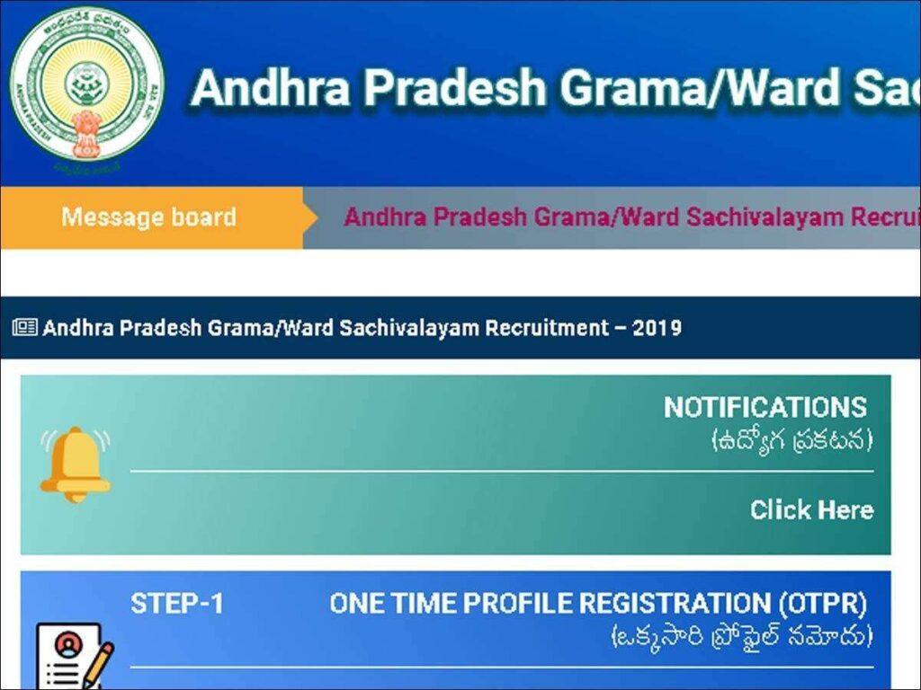 AP Grama Volunteers Recruitment 2021